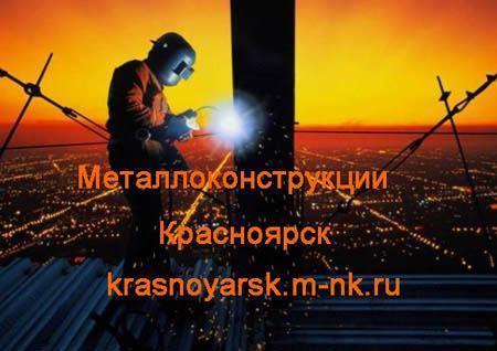 Металлоконструкции Минусинск